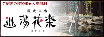 topics_yukaraku